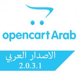 الاصدار العربي V2.0.3.1