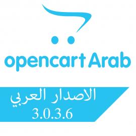 الاصدار العربي V3.0.3.6