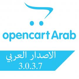 الاصدار العربي V3.0.3.7