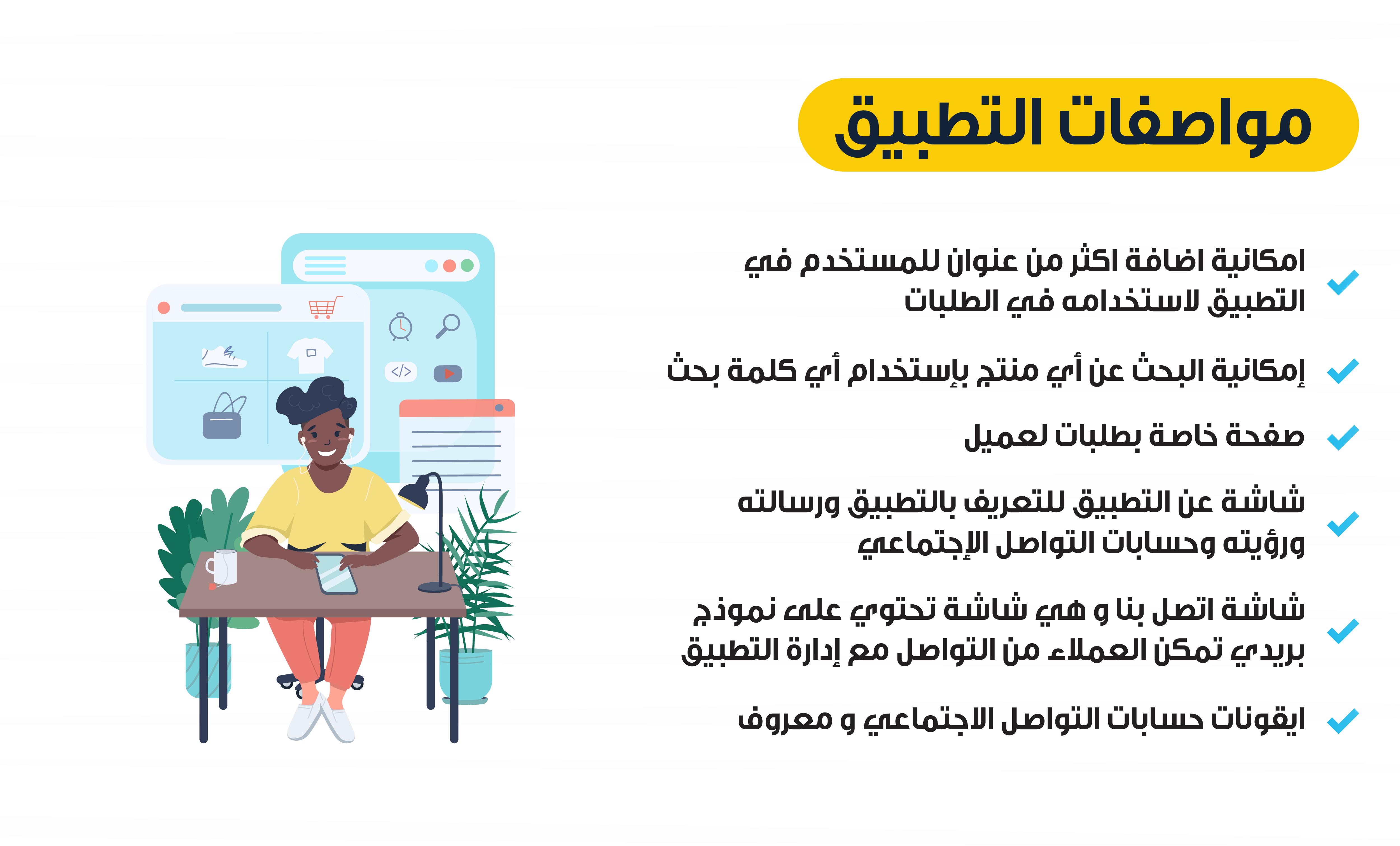 مواصفات تطبيق اوبن كارت العرب