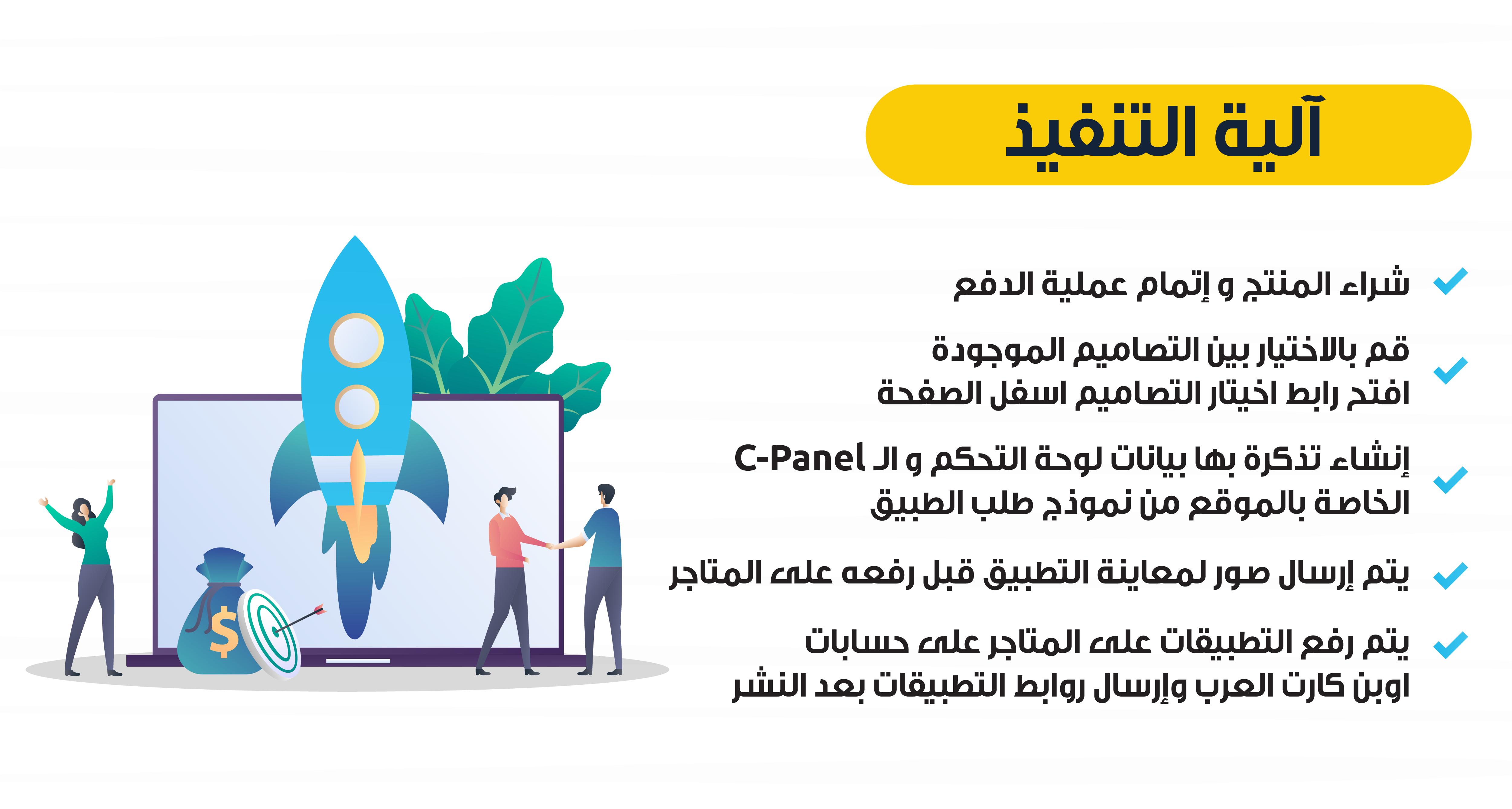 الية تنفيذ تطبيق اوبن كارت العرب
