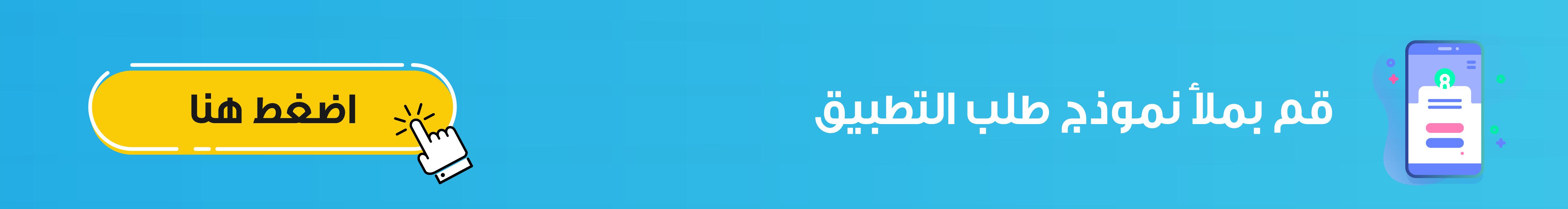 نموذج طلب تطبيق اوبن كارت العرب