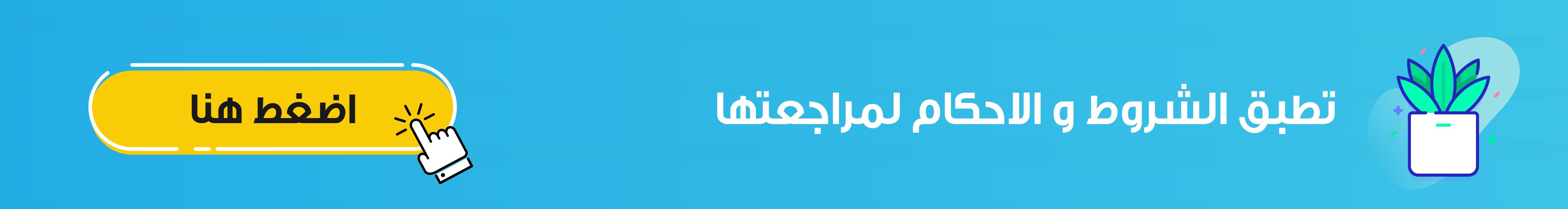 الشروط والأحكام لتطبيقات اوبن كارت العرب