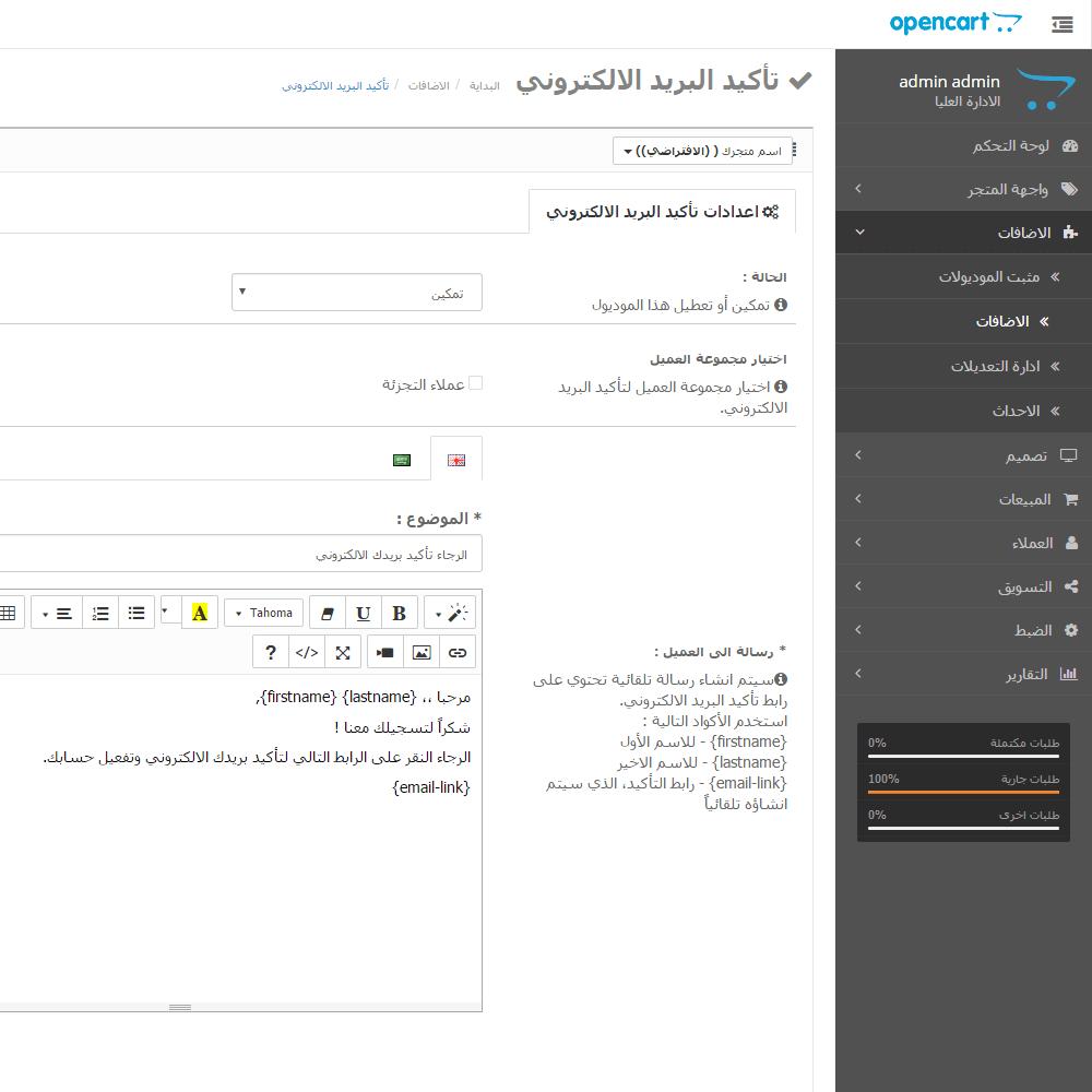 تاكيد البريد الالكتروني - اوبن كارت العرب